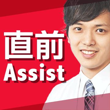 直前Assist2019