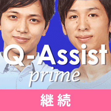 Q-Assist prime 2021【継続プラン】