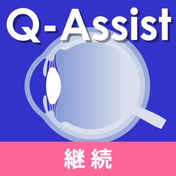 Q-Assist マイナー 2021【継続プラン】