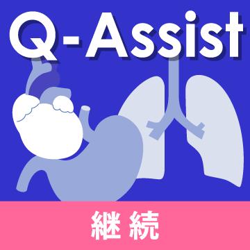 Q-Assist 内科・外科 2021【継続プラン】