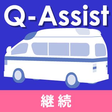 Q-Assist 救急・中毒 2021【継続プラン】