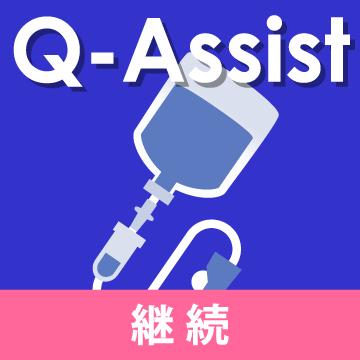 Q-Assist 輸液 2021【継続プラン】