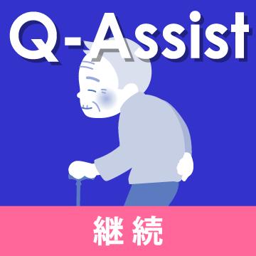 Q-Assist 老年 2021【継続プラン】
