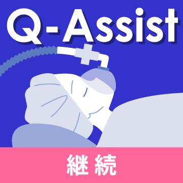 Q-Assist 麻酔科・人工呼吸器 2021【継続プラン】