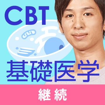 Q-Assist CBT基礎医学 2021【継続プラン】