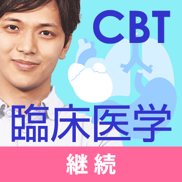 Q-Assist CBT臨床医学 2021【継続プラン】