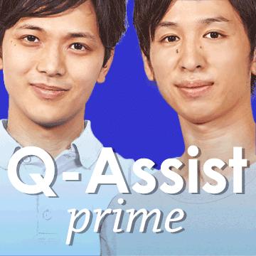 Q-Assist prime 2021【初年度プラン】