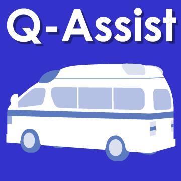 Q-Assist 救急・中毒 2021【初年度プラン】