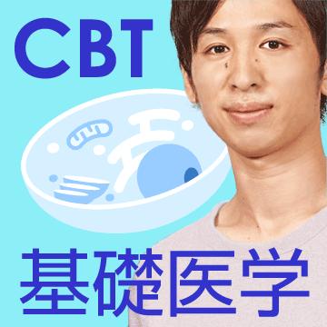 Q-Assist CBT基礎医学 2021【初年度プラン】
