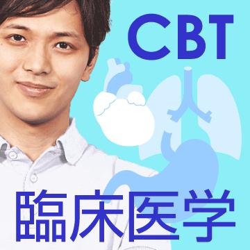 Q-Assist CBT臨床医学 2021【初年度プラン】