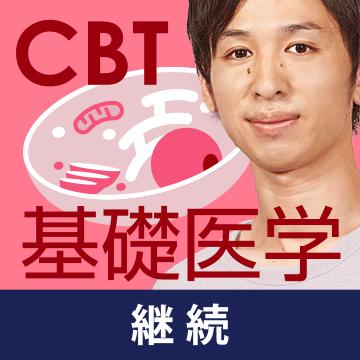Q-Assist CBT基礎医学 2020【継続プラン】