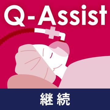 Q-Assist 麻酔科・人工呼吸器 2020【継続プラン】