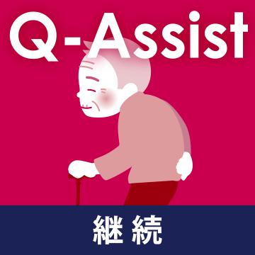 Q-Assist 老年 2020【継続プラン】