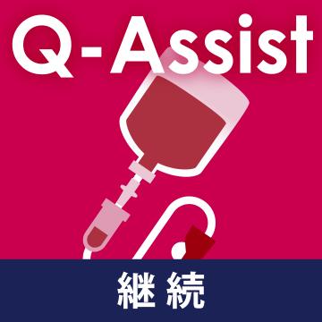 Q-Assist 輸液 2020【継続プラン】