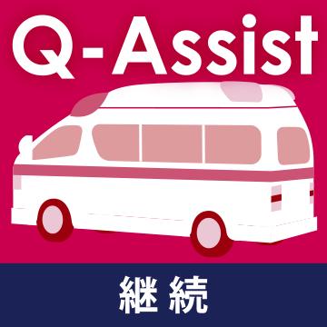 Q-Assist 救急・中毒 2020【継続プラン】