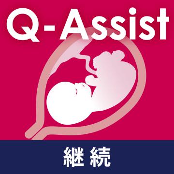 Q-Assist 小児・産婦・乳腺 2020【継続プラン】