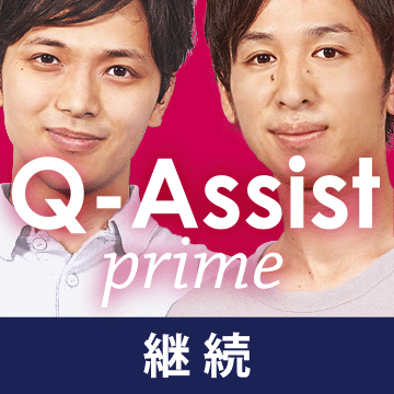 Q-Assist prime 2020【継続プラン】