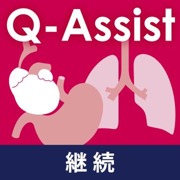 Q-Assist 内科・外科 2020【継続プラン】