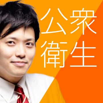 Dr.盛永の公衆衛生2020