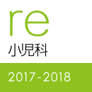 レビューブック 小児科2017-2018