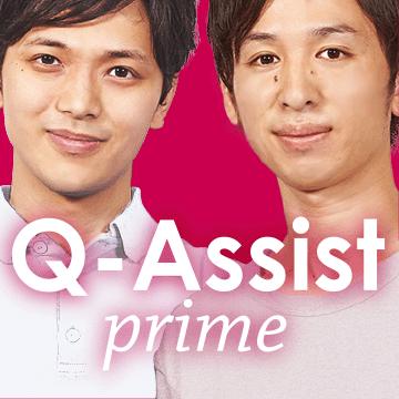 Q-Assist prime 2020【初年度プラン】