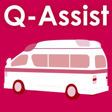 Q-Assist 救急・中毒 2020【初年度プラン】