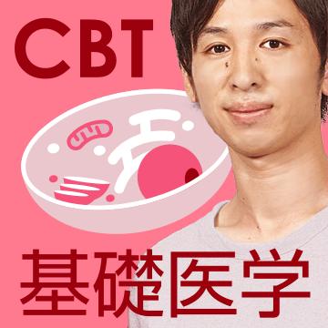 Q-Assist CBT基礎医学 2020【初年度プラン】