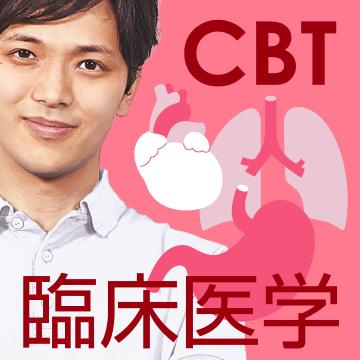 Q-Assist CBT臨床医学 2020【初年度プラン】