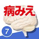 病気がみえるvol.7脳・神経(第2版)