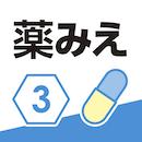 薬がみえるvol.3(第1版)
