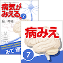 【医学生会員限定】病気がみえるvol.7脳・神経(第2版)[書籍+アプリセット]