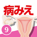 病気がみえるvol.9 婦人科・乳腺外科(第3版)