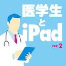 医学生とiPad ver.2