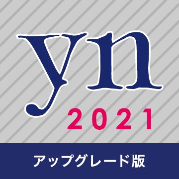 イヤーノート2021 [アップグレード版]