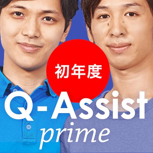 Q-Assist prime【初年度プラン】