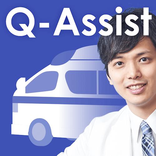 Q-Assist 救急・中毒