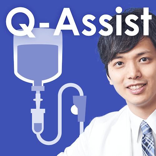 Q-Assist 輸液