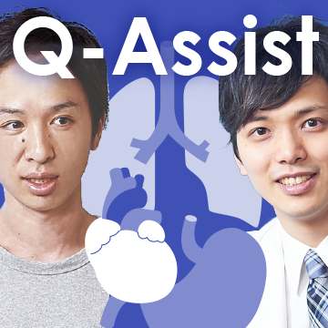 Q-Assist 内科・外科