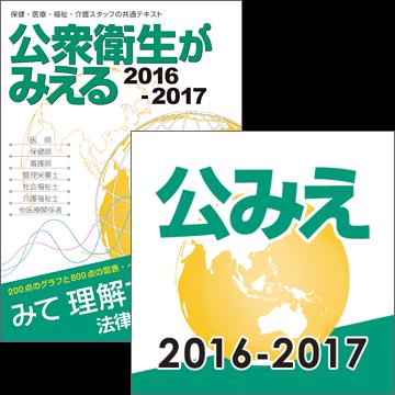 【医学生会員限定】公衆衛生がみえる2016-2017[書籍+アプリセット]