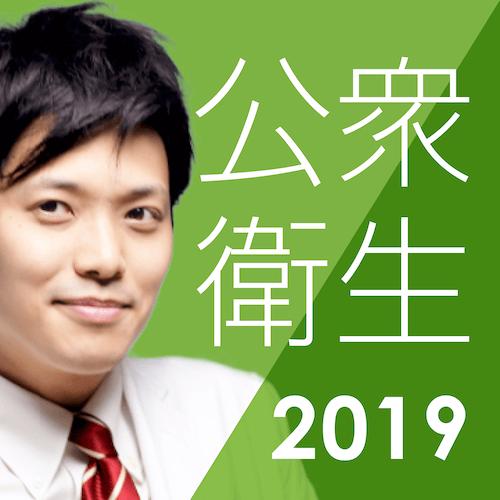 Dr.盛永の公衆衛生2019