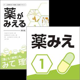 【医学生会員限定】薬がみえるvol.1(第2版)[書籍+アプリセット]