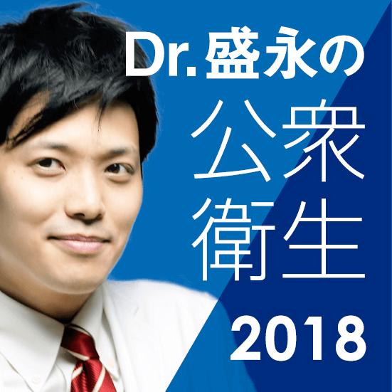 Dr.盛永の公衆衛生2018