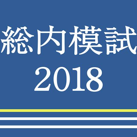 総合内科専門医試験オンライン模試2018