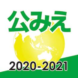 公衆衛生がみえる2020-2021