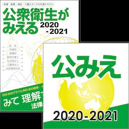 【医学生会員限定】公衆衛生がみえる2020-2021[書籍+アプリセット]