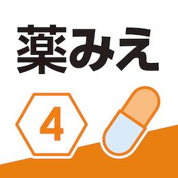 薬がみえるvol.4(第1版)