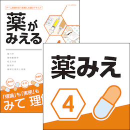 【医学生会員限定】薬がみえるvol.4(第1版)[書籍+アプリセット]