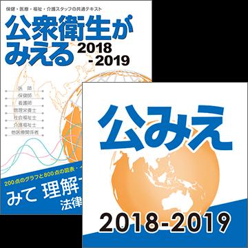 【医学生会員限定】公衆衛生がみえる2018-2019[書籍+アプリセット]