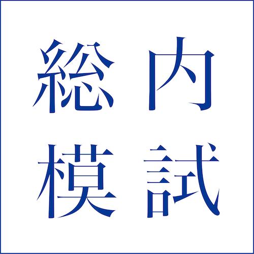 総合内科専門医試験オンライン模試2020-2021