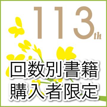 113回国試解説【113回問題解説購入者限定】